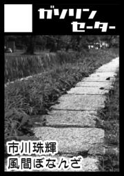 2017_fuyu.png